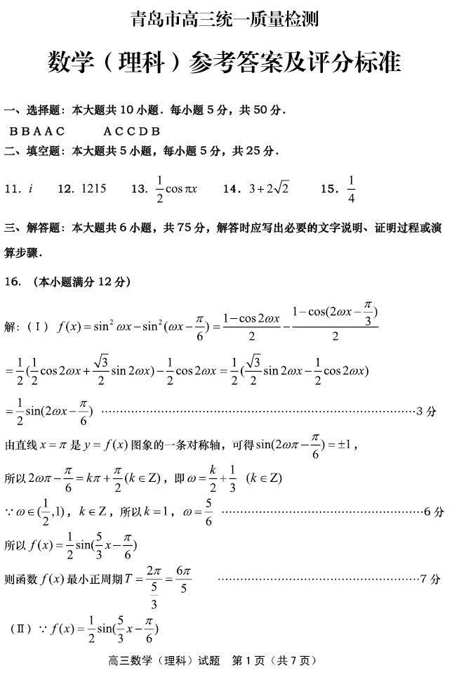 网考后首发2016年青岛市高三统一质量检测理科数学 ... : 中学1年 数学 方程式 : 中学