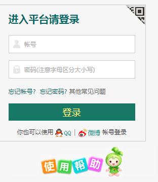 青岛市安全平台_青岛市学校安全教育平台登录入口http://qingdao.safetree.com.cn - 学参 ...