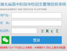 湖北省高中阶段学校招生管理信息系统入口http://gzjd.hubzs.com.