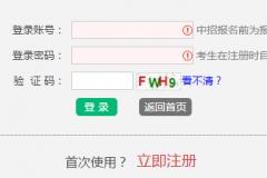 河南省中招考生服务平台考生注册 http://zk.hagaozhong.com/