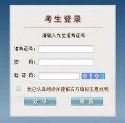http;//gkzy.gzszk.com贵州高考志愿填报系统、贵州高考成绩查询