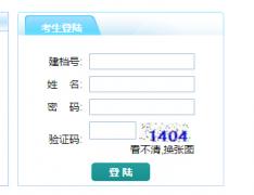 http;//zjzk.zje.net.cn镇江市高中阶段学校招生考试管理系统