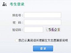 安顺市中考网上报名系统入口http:180.95.224.25/
