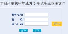2019年温州中考志愿填报http;//zk.wzer.net/wzzk/login/login.js