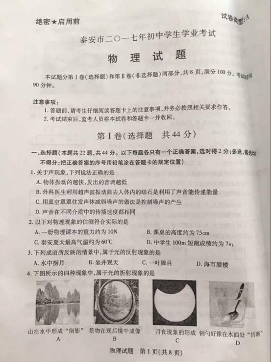 2017山东泰安中考物理试题及答案