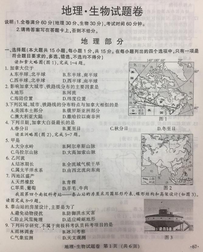 2017年江西省中考地理试题及答案