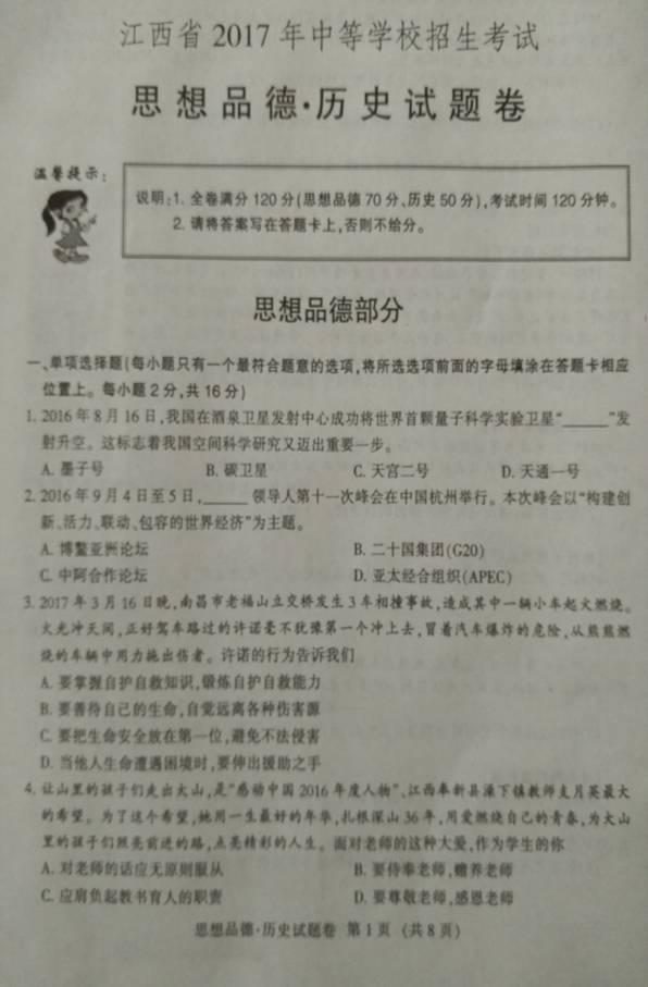 2017年江西省中考思想品德试题及答案
