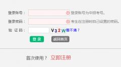 河南普通中考综合信息管理系统zk.hagaozhong.com