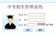 http;//xnzk.xnedu.cn西宁中考招生管理系统中考查分入口