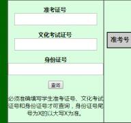 常州中考成绩查询入口http;//czeea.sch.jzjyy.cn/