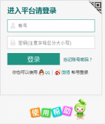 北京市学校安全教育平台登陆入口beijing.safetree.com.cn