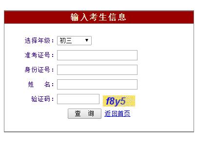 临沂市中考查询_莒南中考成绩查询www.lyjy.gov.cn中考查分网 - 学参中考网