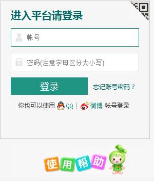 朔州市学校安全教育平台登录入口