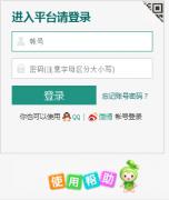 重庆市安全教育平台http://chongqing.safetree.com.cn/