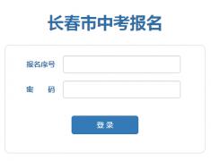 长春市中考报名http;//122.139.2.244:8018/