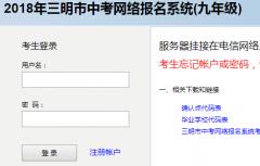三明中考报名系统入口http;//220.162.224.38:82/ks9.asp