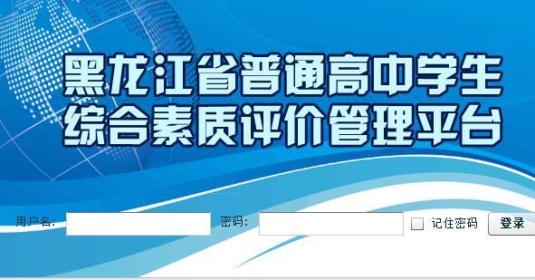 黑龙江省普通高中学生综合素质评价