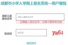 http;//xr.cdzk.org/home/login成都市小学入学网上报名系统入口