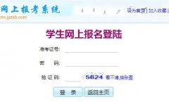 揭阳中考网上报名系统http://jyzkbm.jyzsb.com/