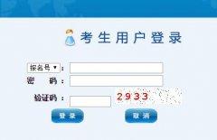 广安中招考试信息管理系统http://218.89.146.53:18001/iexam/