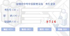 深圳市中考中招管理系统入口http://www.szzk.edu.cn/