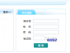 http://123.157.102.30:81/衢州市初中学业考试及高中招生管理系