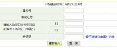 http://zk.njzb.org/南京市中考成绩查询系统