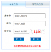http://www.zyszkb.com/遵义市招生考试网中考志愿填报系统