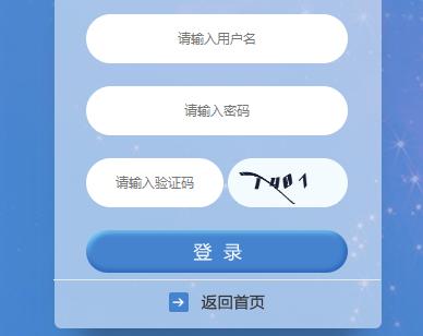 福建省学生综合素质评价信息管理平台