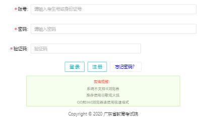 广东省教育考试院高考志愿填报系统