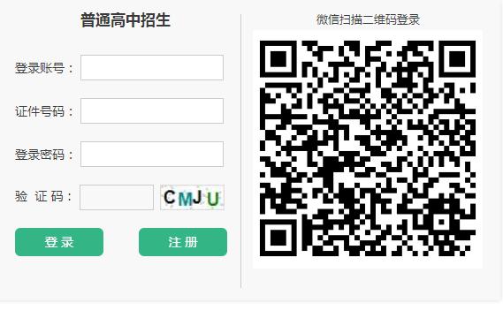 河南省高中阶段教育招生信息服务平台