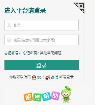 晋中市安全教育平台登录入囗