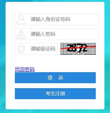 四川省自考报名系统
