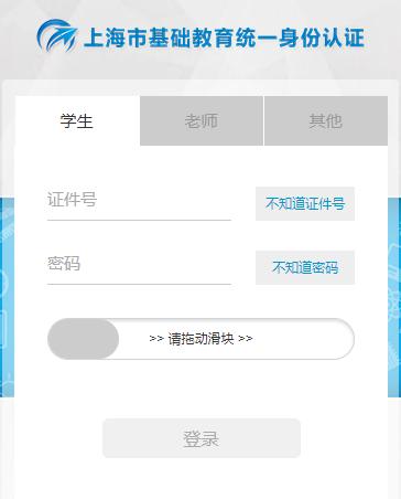 上海市初中学生综合素质评价信息管理系统