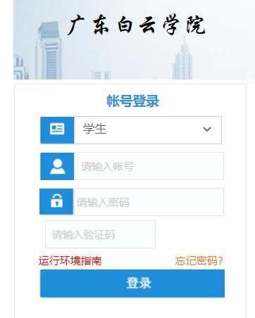 广东白云学院教务网络管理系统
