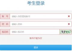 报名网址:http://124.88.71.44:7001/web/pages/ks/login/login.h