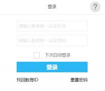 北京市中小学综合素质评价平台http://zhsz.bjedu.cn/web/login/i