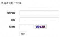 http://www.jilinjobs.cn:9000/ 吉林省专升本考试报名系统