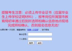 https://www1.nm.zsks.cn/zbjs/内蒙古自治区特岗教师报名系统报