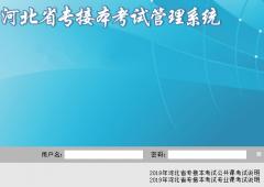 http://zjbks.hee.gov.cn/河北专接本报名系统入口