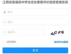 江西省初中学生综合素质评价信息管理系统https://czzs.jxedu.gov